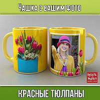 """Чашка с фото """"Красные тюльпаны"""""""