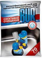 """Средство для очистки труб """"БУР"""" 70г"""