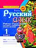 Русский язык 1 класс(В 2-х частях) Для школ с украинским языком обучения ПО НОВОЙ ПРОГРАММЕ
