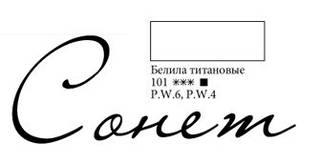 Масляная краска Сонет Белила цинковые 46 мл