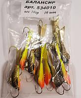 Балансир рыболовный 10гр (534010)