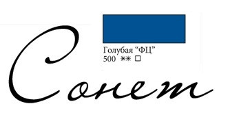Масляная краска Сонет голубая 46 мл