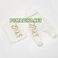 Костюмчик (комплект) на выписку р. 62 для новорожденного ткань ФУТЕР 100% хлопок 3915 Бежевый