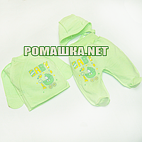 Костюмчик (комплект) на выписку р. 56 для новорожденного ткань ФУТЕР 100% хлопок 3915 Салатовый