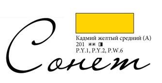 Масляная краска Сонет Желтая средняя 46 мл