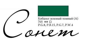 Масляная краска Сонет Зеленая темная 46 мл, фото 2