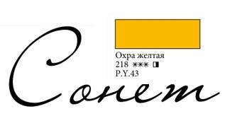Масляная краска Сонет Охра желтая 46 мл, фото 2