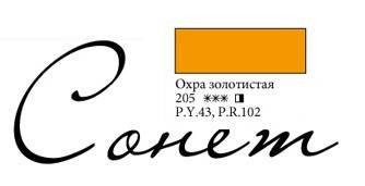 Масляная краска Сонет Охра золотистая 46 мл, фото 2