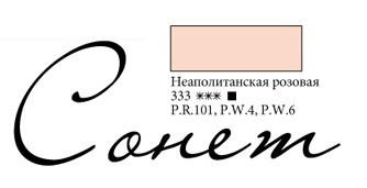 Масляная краска Сонет Розовая светлая 46 мл