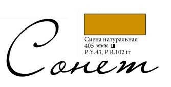 Масляная краска Сонет Сиена натуральная 46 мл, фото 2