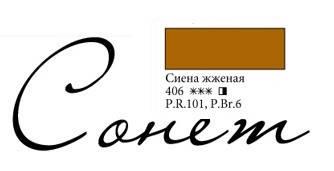 Масляная краска Сонет Сиена жженая 46 мл, фото 2