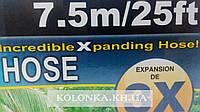 Поливочный шланг xhose 7.5m