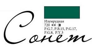 Масляная краска Сонет Изумрудно-зеленая 46 мл