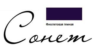 Масляная краска Сонет Фиолетовая темная 46 мл