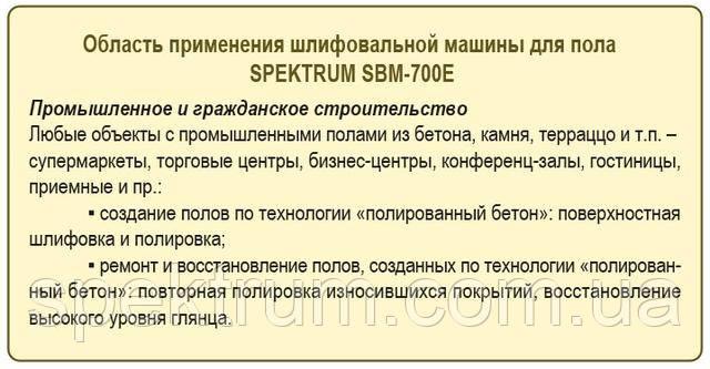 Polirovalnaja mashina Spektrum SBM-700E_Primenenije