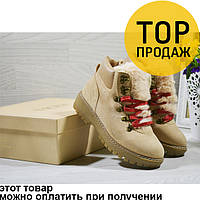 Женские низкие зимние ботинки, бежевого цвета / полусапоги женские, на меху, удобные, стильные