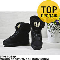 Женские низкие зимние ботинки, черного цвета / полусапоги женские, текстиль, с камнями, стильные