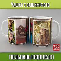 "Чашка с фото ""Тюльпаны (Коллаж)"""
