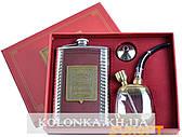Подарочный набор с флягой №GT-TZ-604