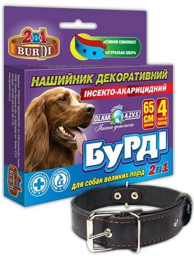 Ошейник Бурди п/блох/клещей - 2в1 собак 65см/12мм