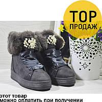 Женские низкие зимние ботинки, темно-серого цвета / полусапоги женские, с мехом, с камнями, модные