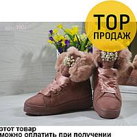 Женские низкие зимние ботинки, розвого цвета / полусапоги женские, с мехом, с камнями, модные
