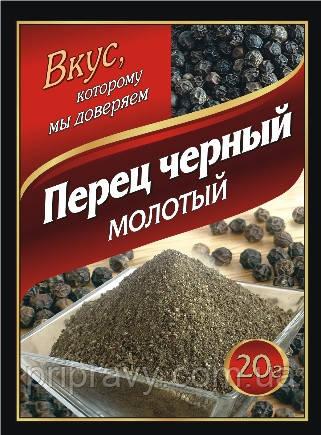 Перец черный молотый ТМ Вкус, 20 г