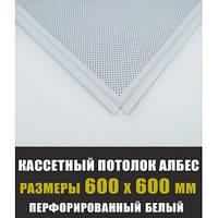 Плита металева біла перфорована 600*600 АЛБЕС. Ціну уточнюйте .