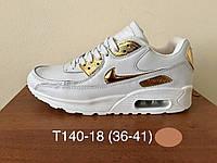 Женские кроссовки Nike Air Max Найк Аир Макс 36-41р.