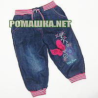 Детские утепленные джинсы р. 104 на махре для девочки теплые зимние Турция 3919 Малиновый