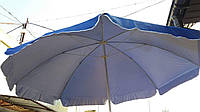Зонт діаметр 2.4м  на 8 шпиць