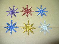Снежинки мини 6 см  (в уп 10 шт)цветные