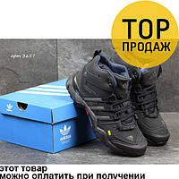 Мужские зимние кроссовки Adidas Terrex, черного цвета / кроссовки мужские Адидас Терекс, с мехом, модные