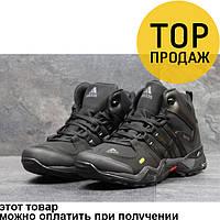 Мужские зимние кроссовки Adidas Terrex, черные / кроссовки мужские Адидас Терекс, удобные, стильные