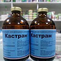 Кастран 100мл (Interchemie)