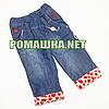 Детские утепленные джинсы р. 98-104 на махре для девочки теплые зимние Турция 3920 Розовый 98 - Фото
