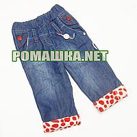 Детские утепленные джинсы р. 86-92 на махре для девочки теплые зимние Турция 3920 Красный 86