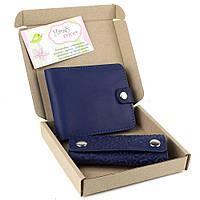Подарочный набор №8 (3 цвета): портмоне П1 + ключница синий