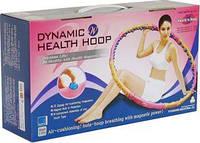 Обруч разборной массажный Dynamic Health Hoop W Хула Хуп 2,3кг