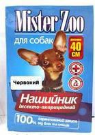 Ошейник Мистер Зоо п/блох и клещей  д/собак 40см/12мм (красный)