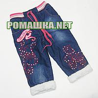 Детские утепленные джинсы р. 110-116 на махре для девочки теплые зимние Турция 3920 Розовый 116