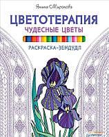 Янина Миронова Раскраска-зендудл. Цветотерапия. Чудесные цветы