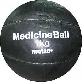 Мяч медицинский (медбол) MATSA 1кг