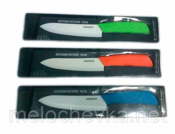 """Керамический нож """"4"""""""