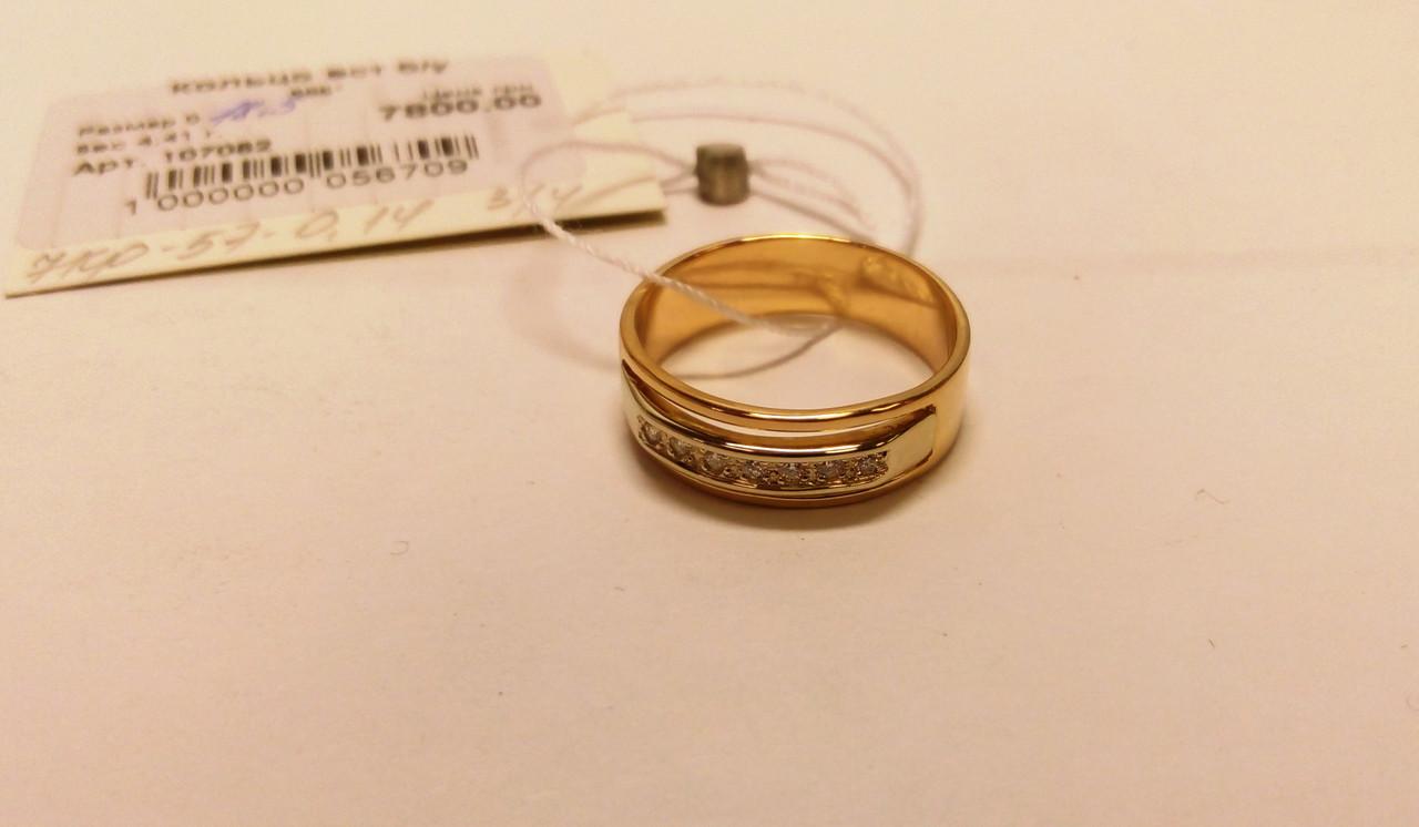 fa07a5d9c1a9 Золотое кольцо с бриллиантами. Размер 18,5. Изделия из ломбарда ...