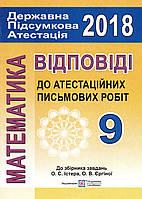 ДПА 2018 Відповіді до збірника завдань для атестаційних письмових робіт з математики, 9 клас.