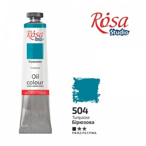 Масляная краска Бирюзовая 60 мл ROSA Studio, фото 2