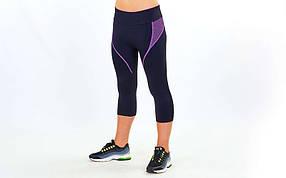 Бриджи для фитнеса и йоги VSX CO-6251-2