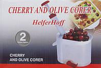 Машинка для удаления косточек вишни и черешни HelferHoff-TDN