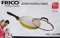 Сковорода Frico Fru-103 с керамическим покрытием-TDN